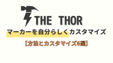 【THE THOR】コピペで作るマーカーのデザイン6選:CSSカスタマイズ