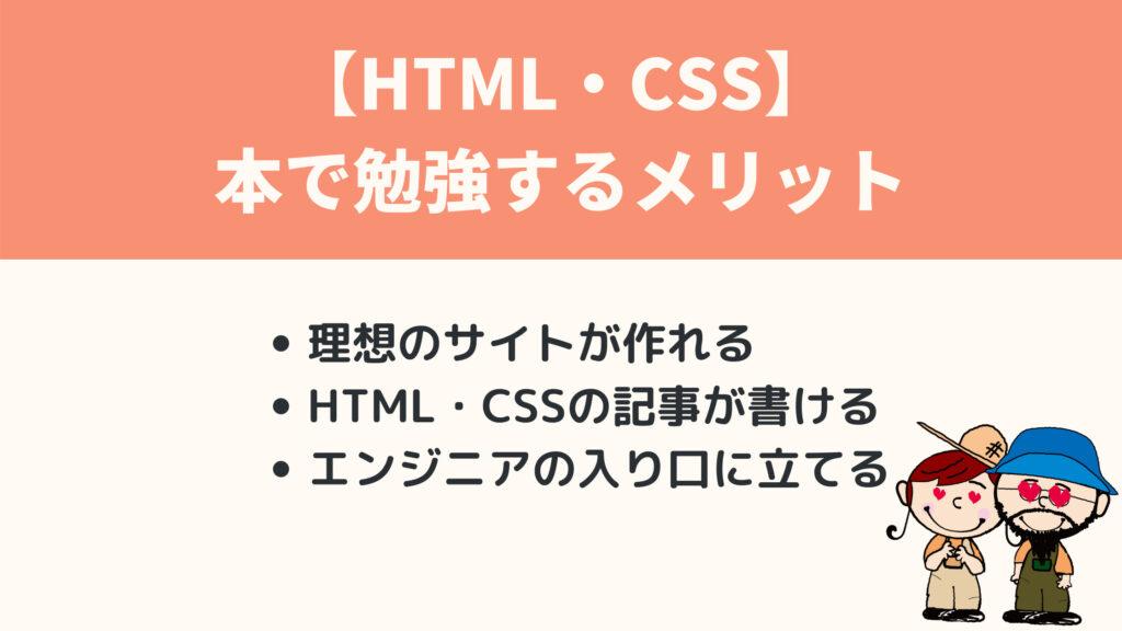 HTML・CSSを本で勉強するメリット