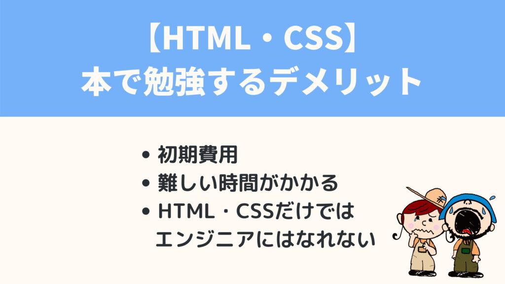 HTML・CSSを本で勉強するデメリット