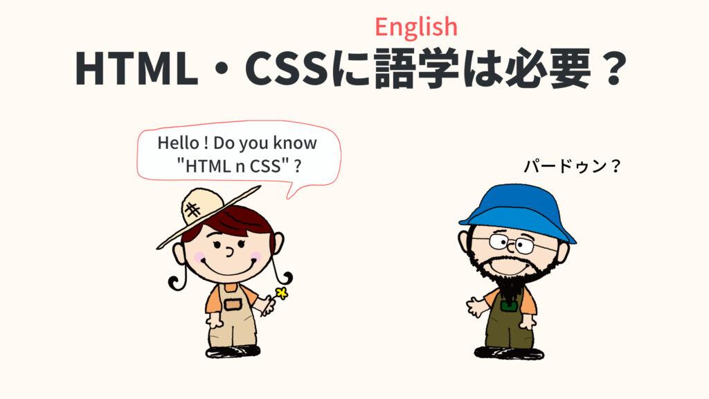 HTML・CSSの勉強には語学力は必要?