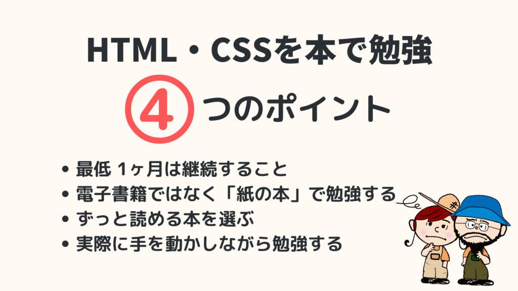 HTML・CSSを本で勉強する際の4つのポイント