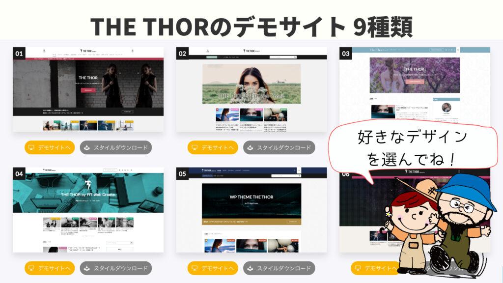 THE THOR 公式サイトから好きなデモサイトを選ぶ