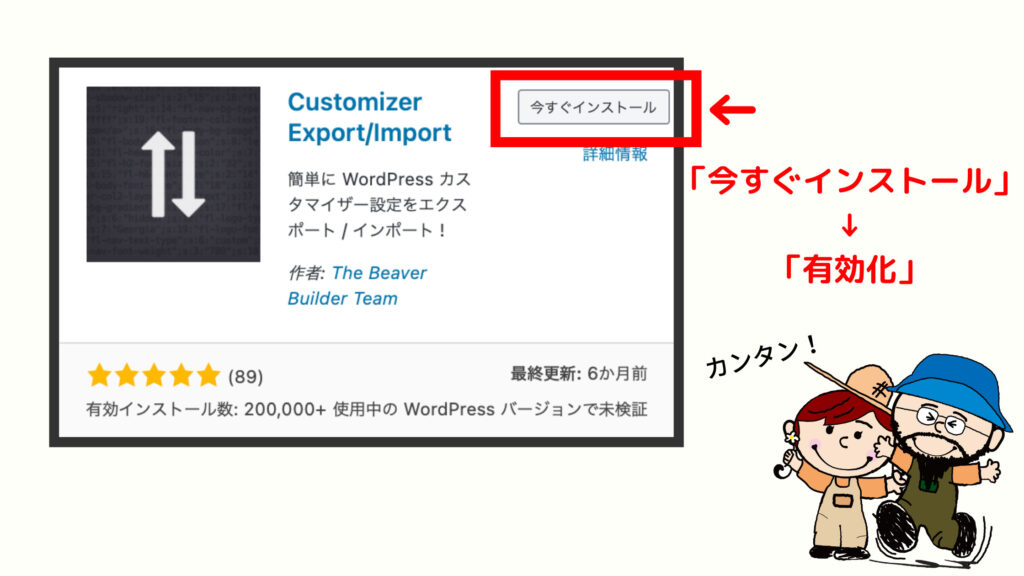 「Customizer Export/Import」プラグインのインストール手順