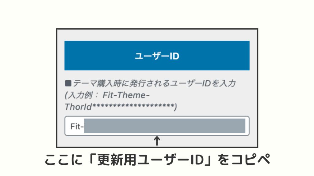 THE THOR ユーザー IDの設定