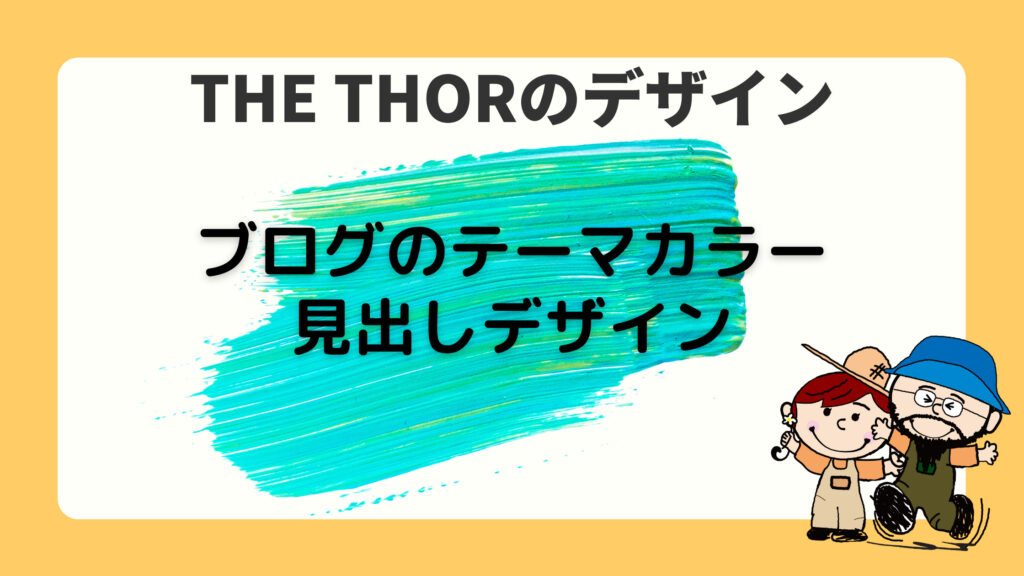 【補足】THE THORを好きなデザインにカスタマイズする