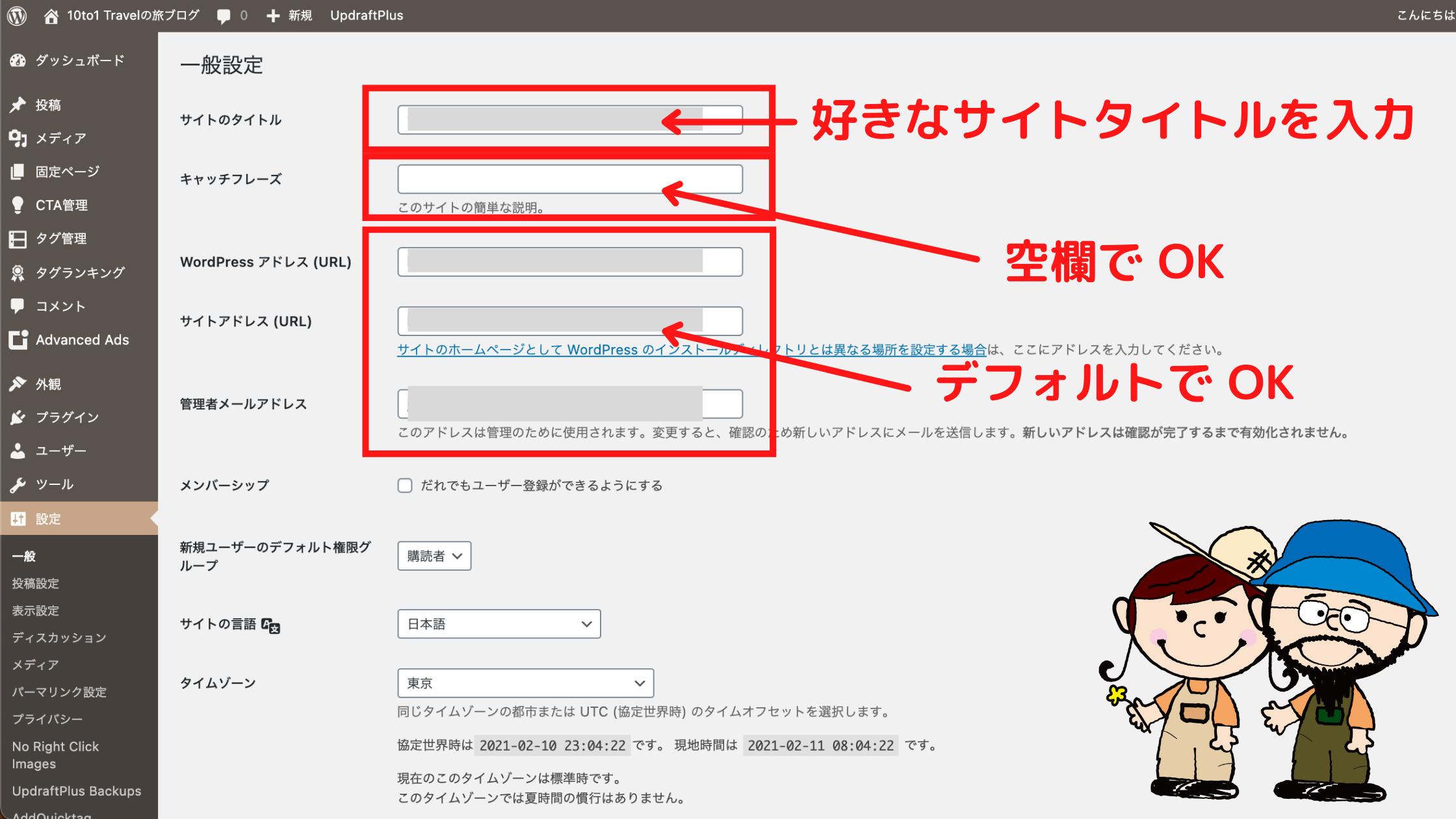 サイトタイトルの設定方法