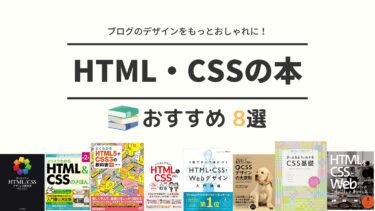 ブログデザインが楽しくなる!HTML・CSSの勉強にオススメの本8冊