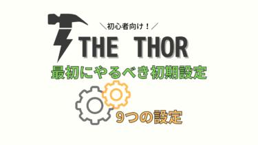【THE THOR】ゼロから始める9つの初期設定【初心者向け】