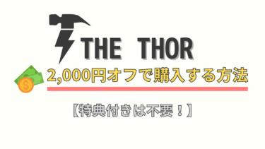 【特典付き不要!】THE THORを2,000円オフで手に入れよう!