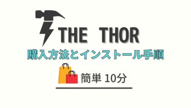THE THORの購入からインストールまでの全手順3ステップ
