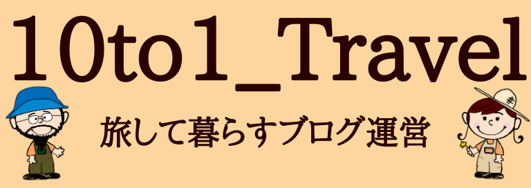 10to1_Travelの旅ブログ