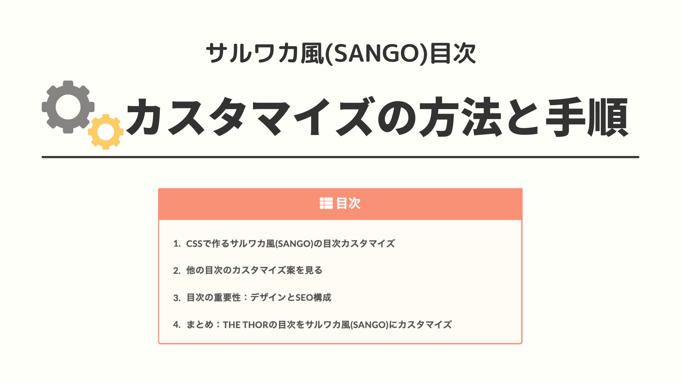 カスタマイズの手順:サルワカ風(SANGO)の目次