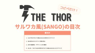 【THE THOR】目次をサルワカ風(SANGO)にカスタマイズ:CSSコピペ