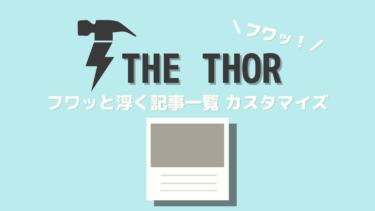 【THE THOR 】フワッと浮く記事一覧リストのカスタマイズ