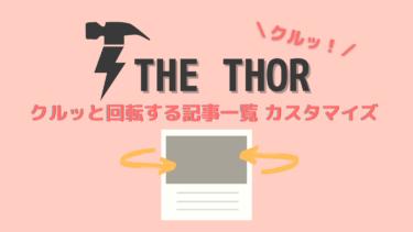 【THE THOR 】クルッと回転するアーカイブ記事のエフェクト!