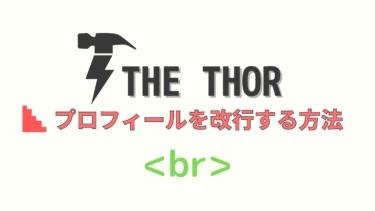 【THE THOR】プロフィールを改行する6つの手順と方法