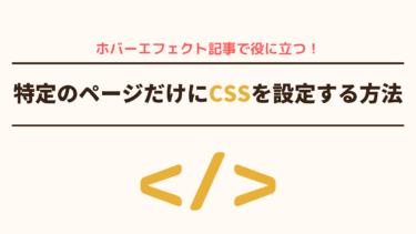 【WordPress】特定のページだけにCSSを設定する2つの方法