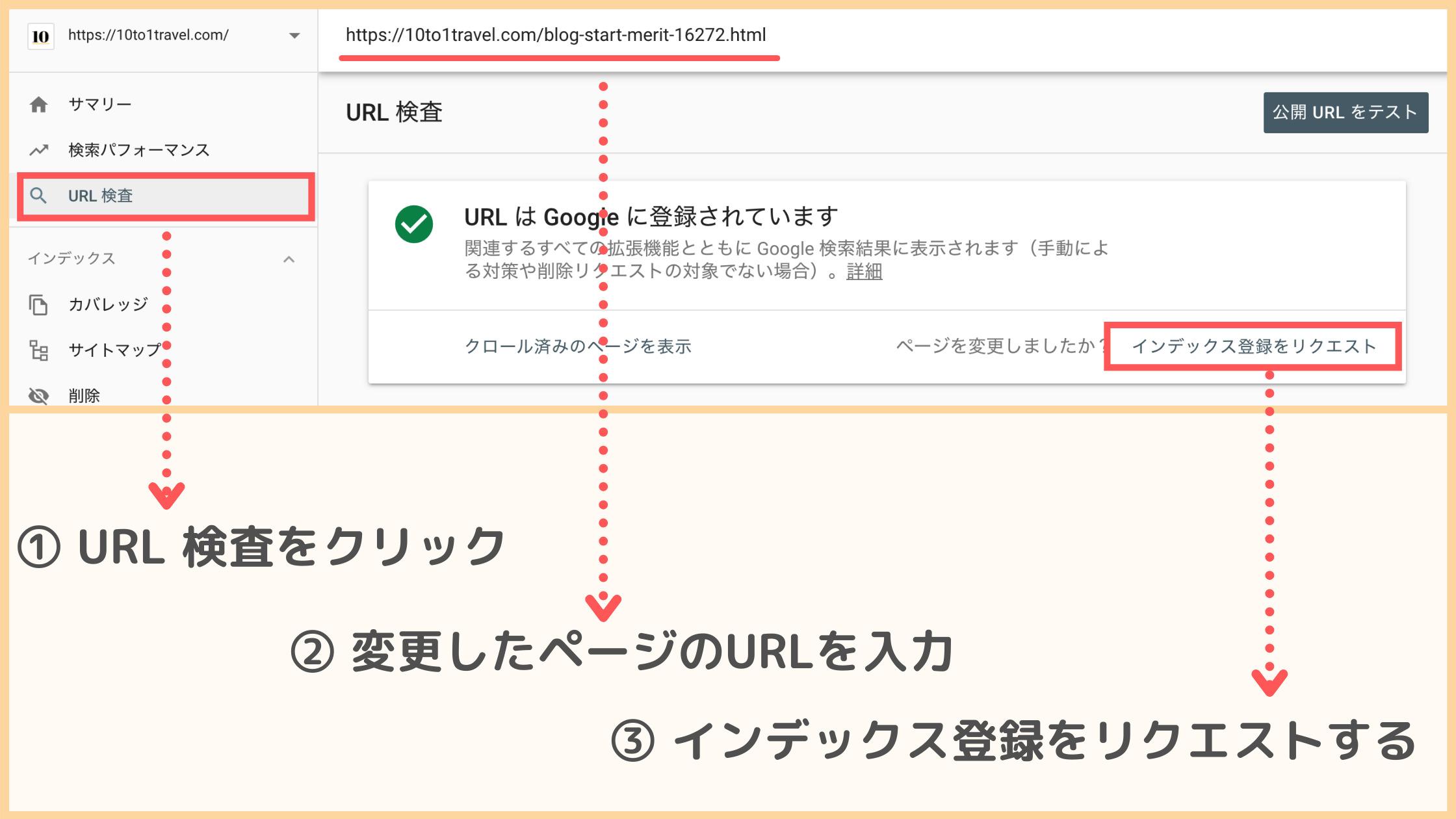 Google サーチコンソールでインデックス登録をリクエスト