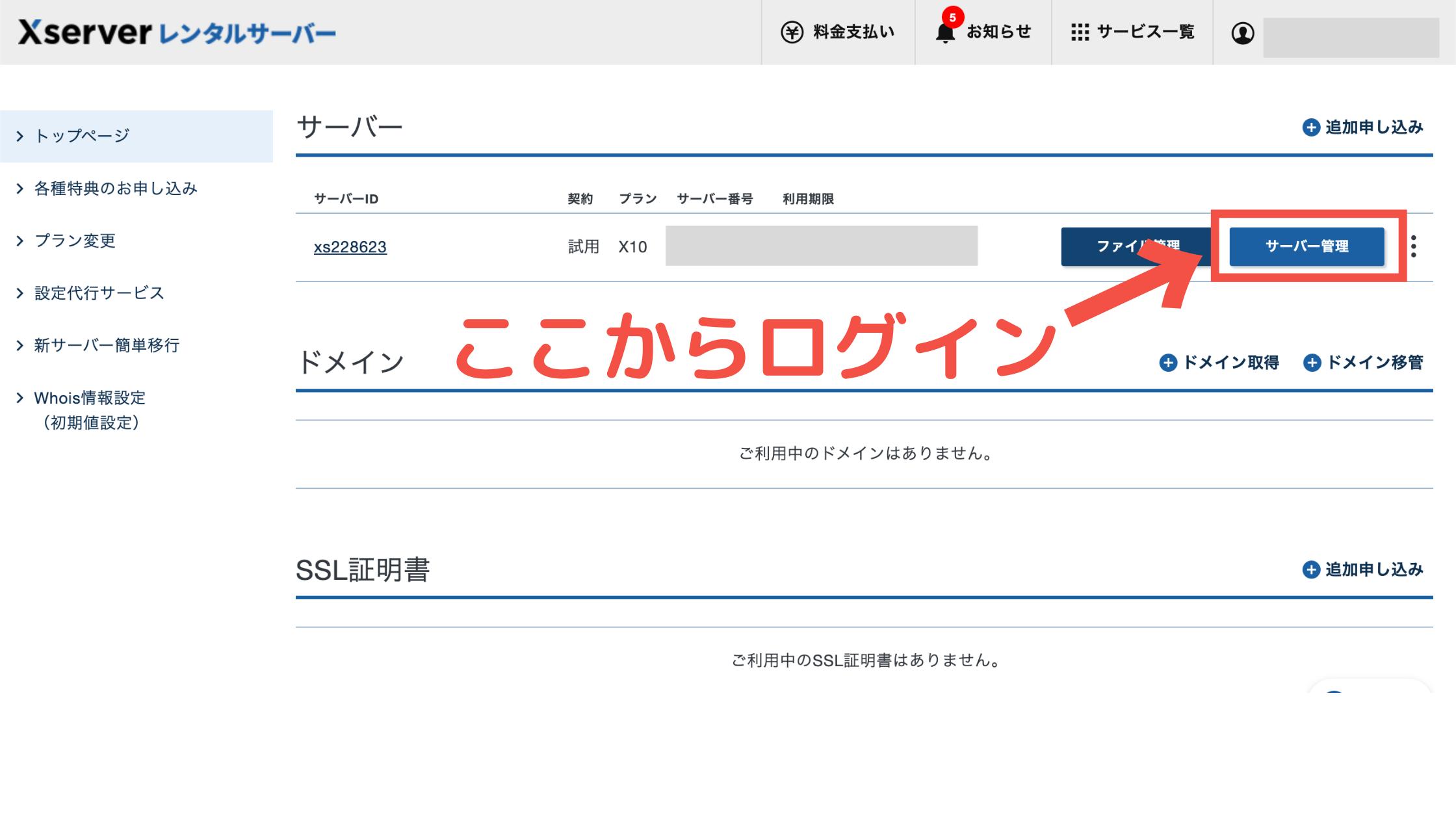 サーバー管理画面の「サーバー管理」からログインする