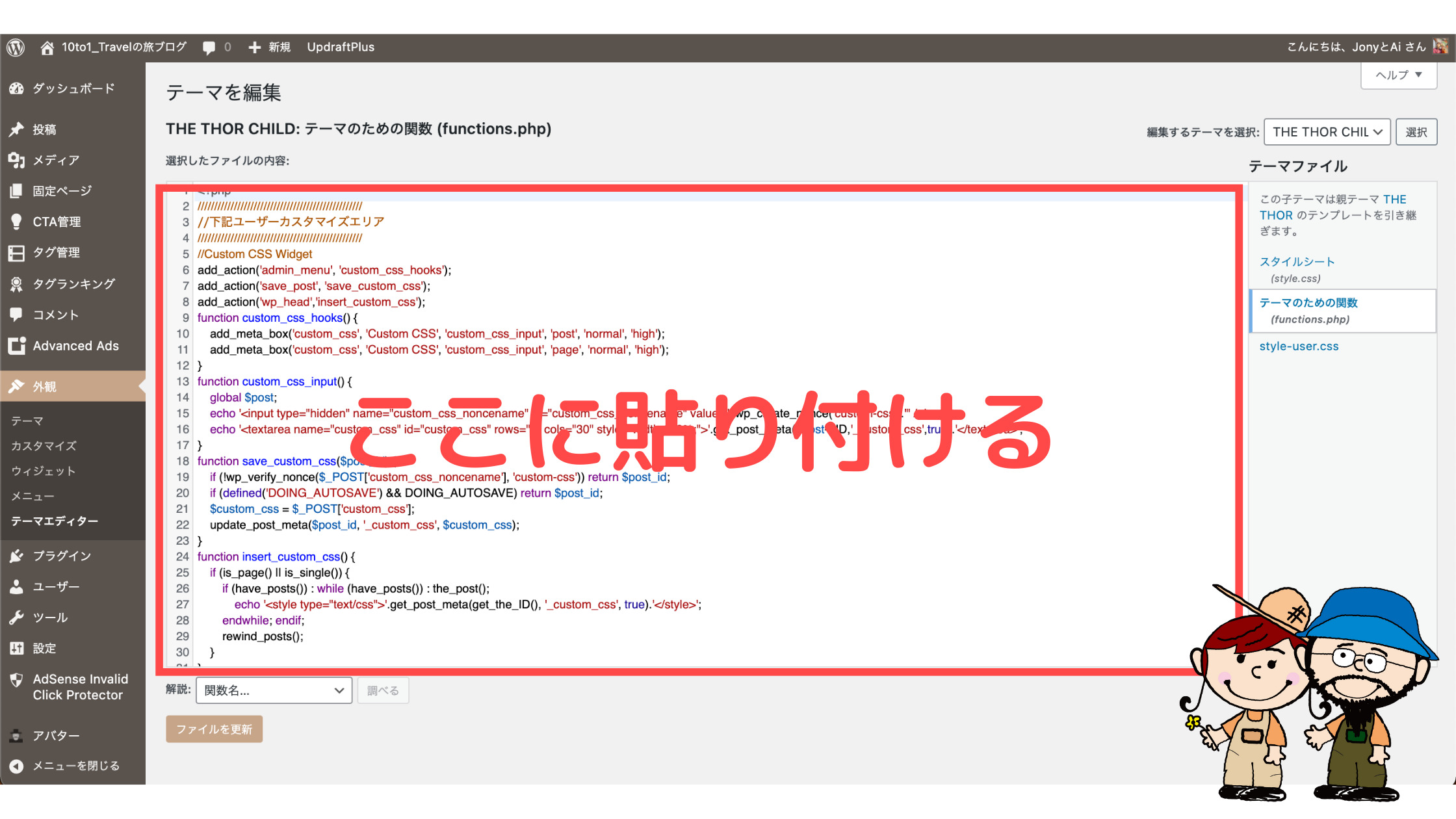 手順2:functions.phpに貼り付ける