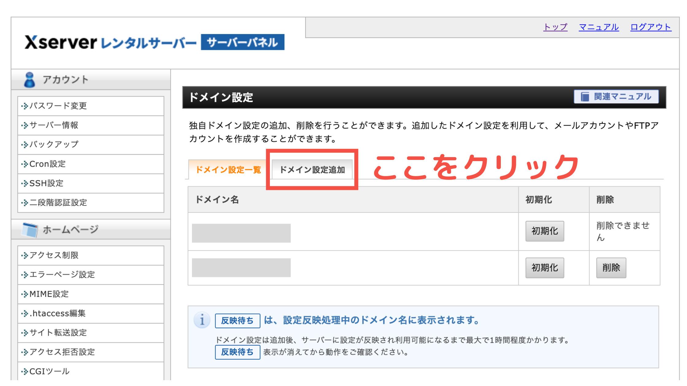 2. サーバーパネルでドメインを設定する