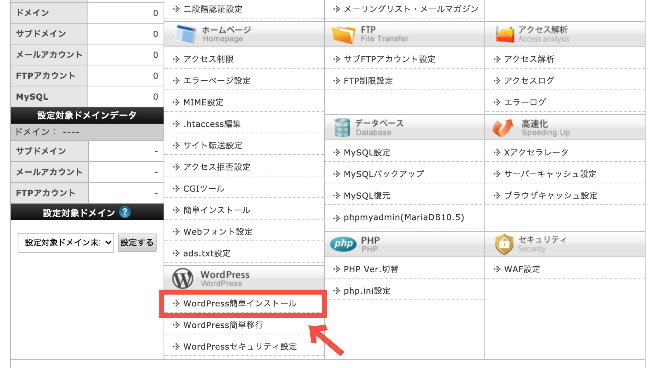 STEP4. WordPressを簡単インストールする
