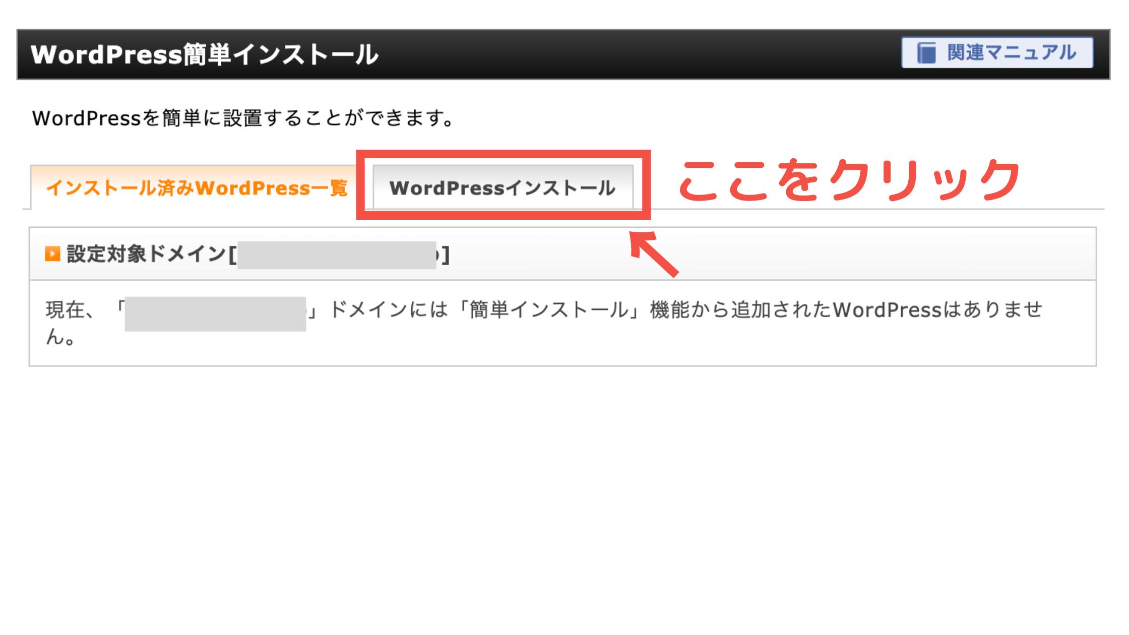 STEP4. ブログを作る(WordPressを簡単インストール)