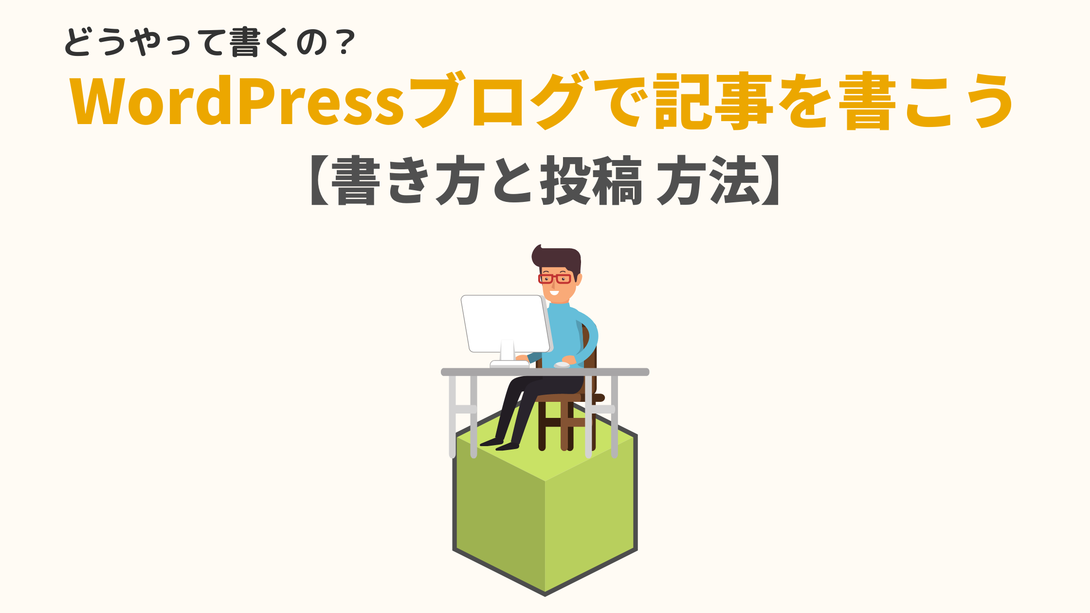 WordPressブログの書き方