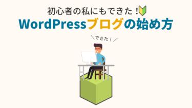 【初心者も安心】WordPressブログの始め方【徹底解説】
