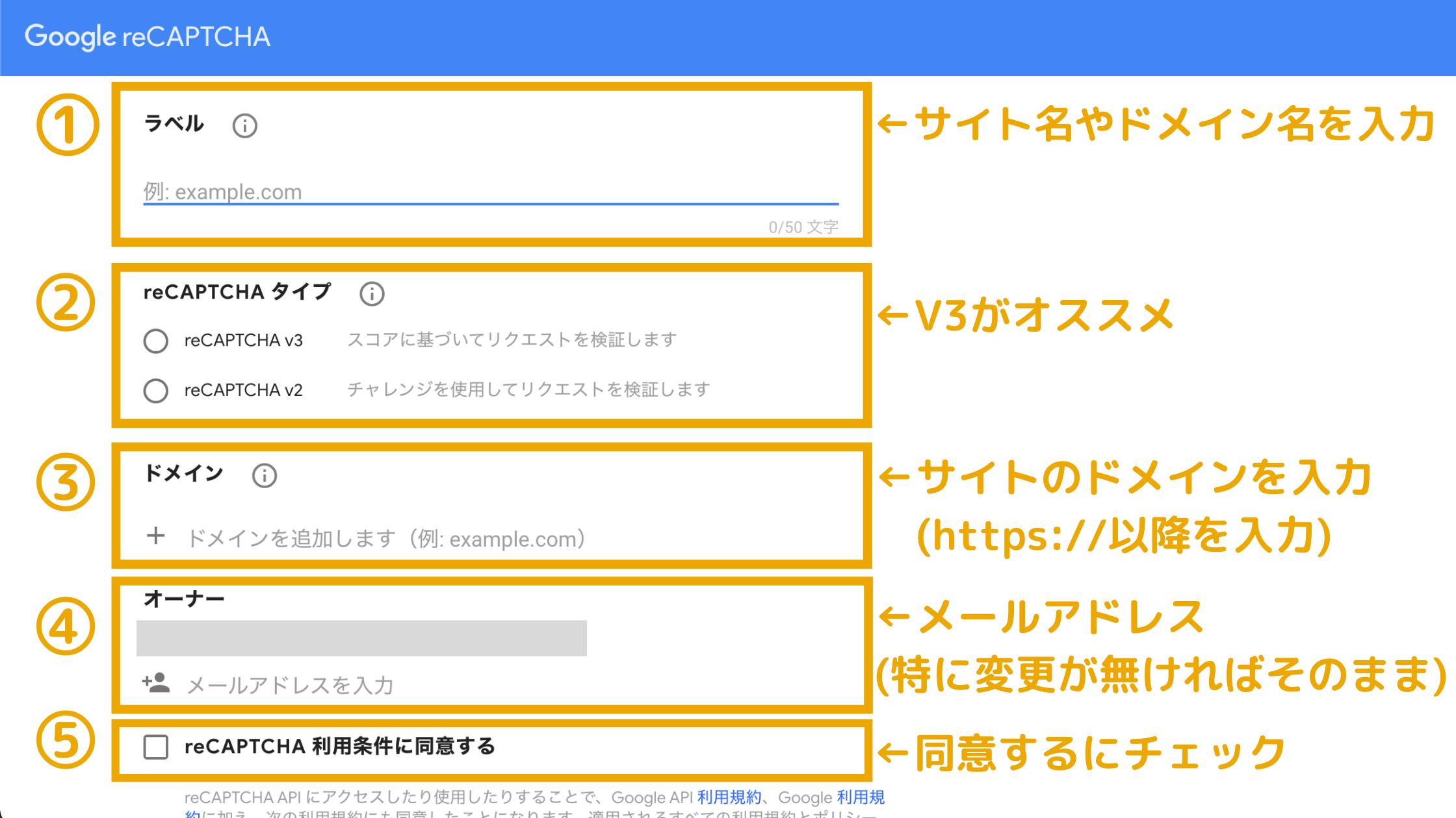 reCAPTCHAのKeyを取得する