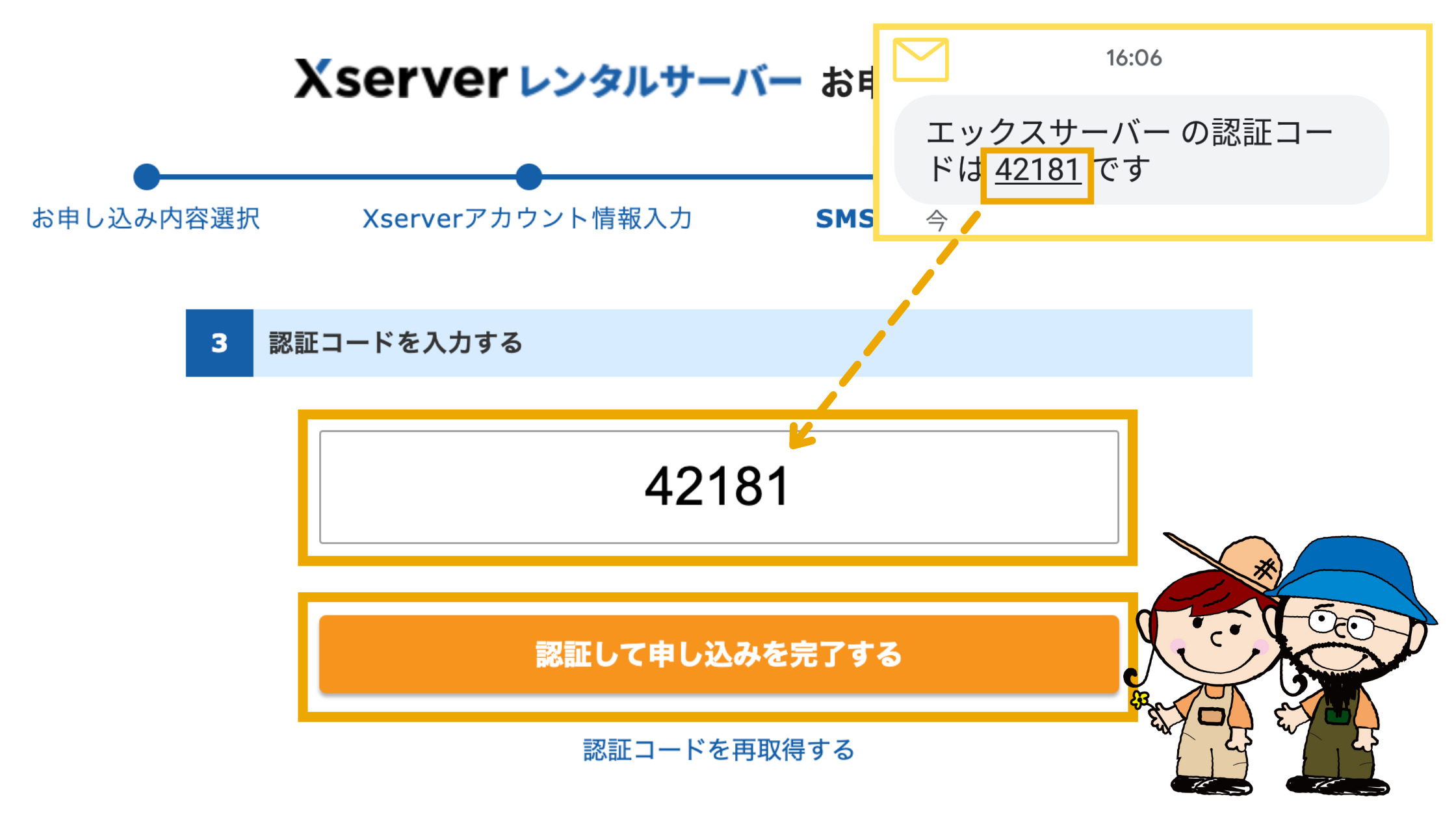 6. 受信した5桁の認証コードを入力する