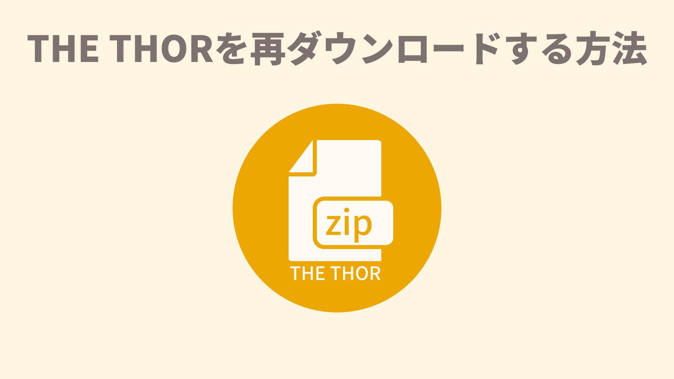 THE THORを再ダウンロードする方法