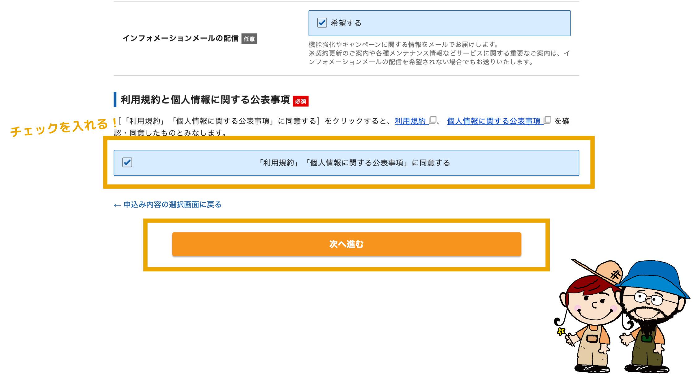 2. 登録情報を記入する