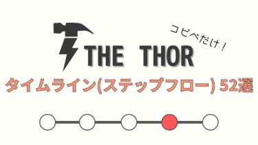 【THE THOR】コピペで作るステップフロー52選:CSSカスタマイズ