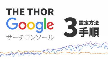 【初心者向け】THE THORでサーチコンソールの設定方法3手順