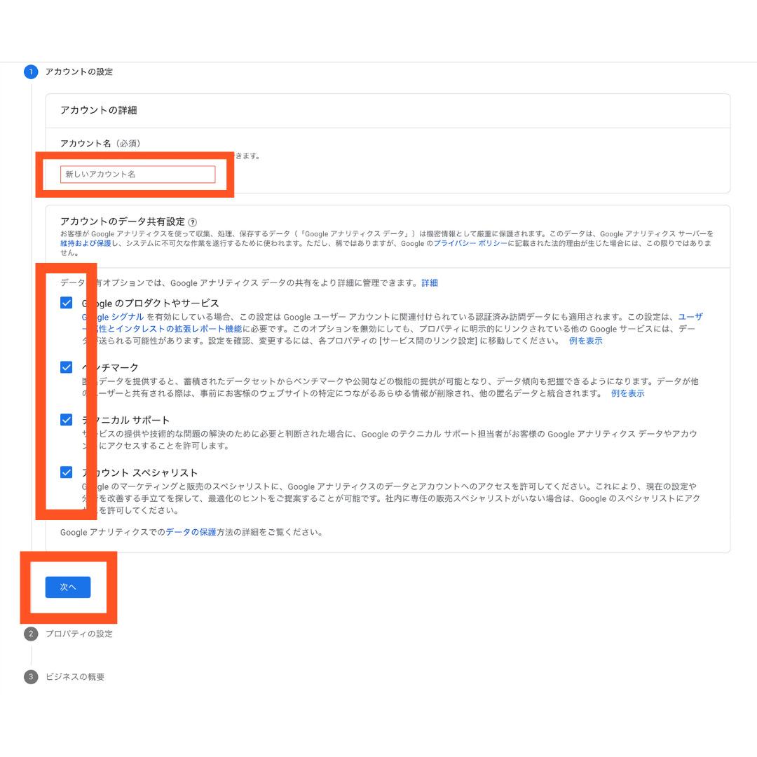 STEP2. Googleアナリティクスの登録