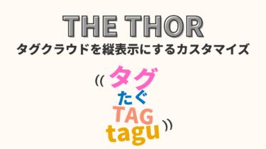 【THE THOR】タグクラウドを縦表示 デザイン4選:CSSカスタマイズ