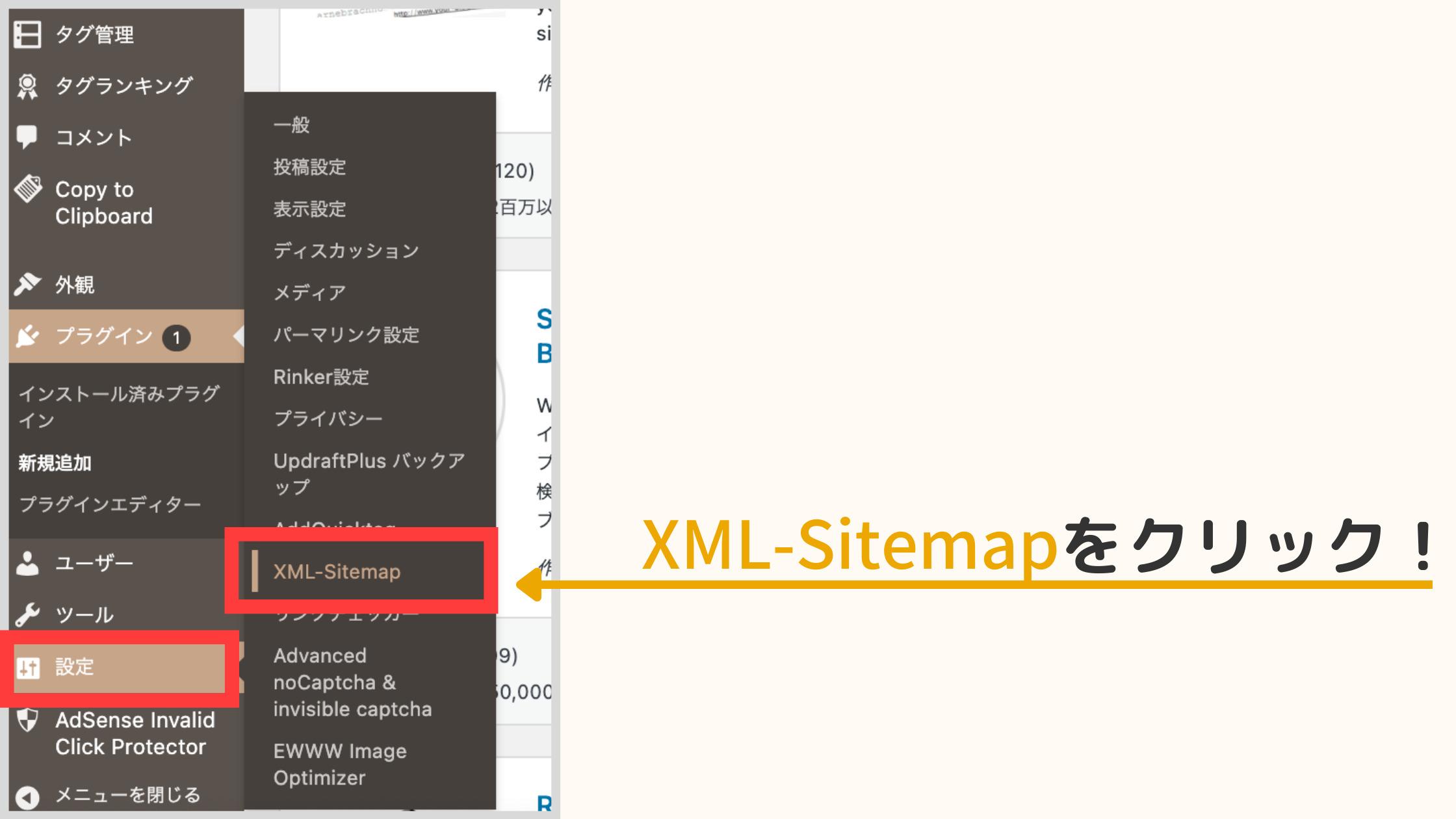 Google XML Sitemapを設定する