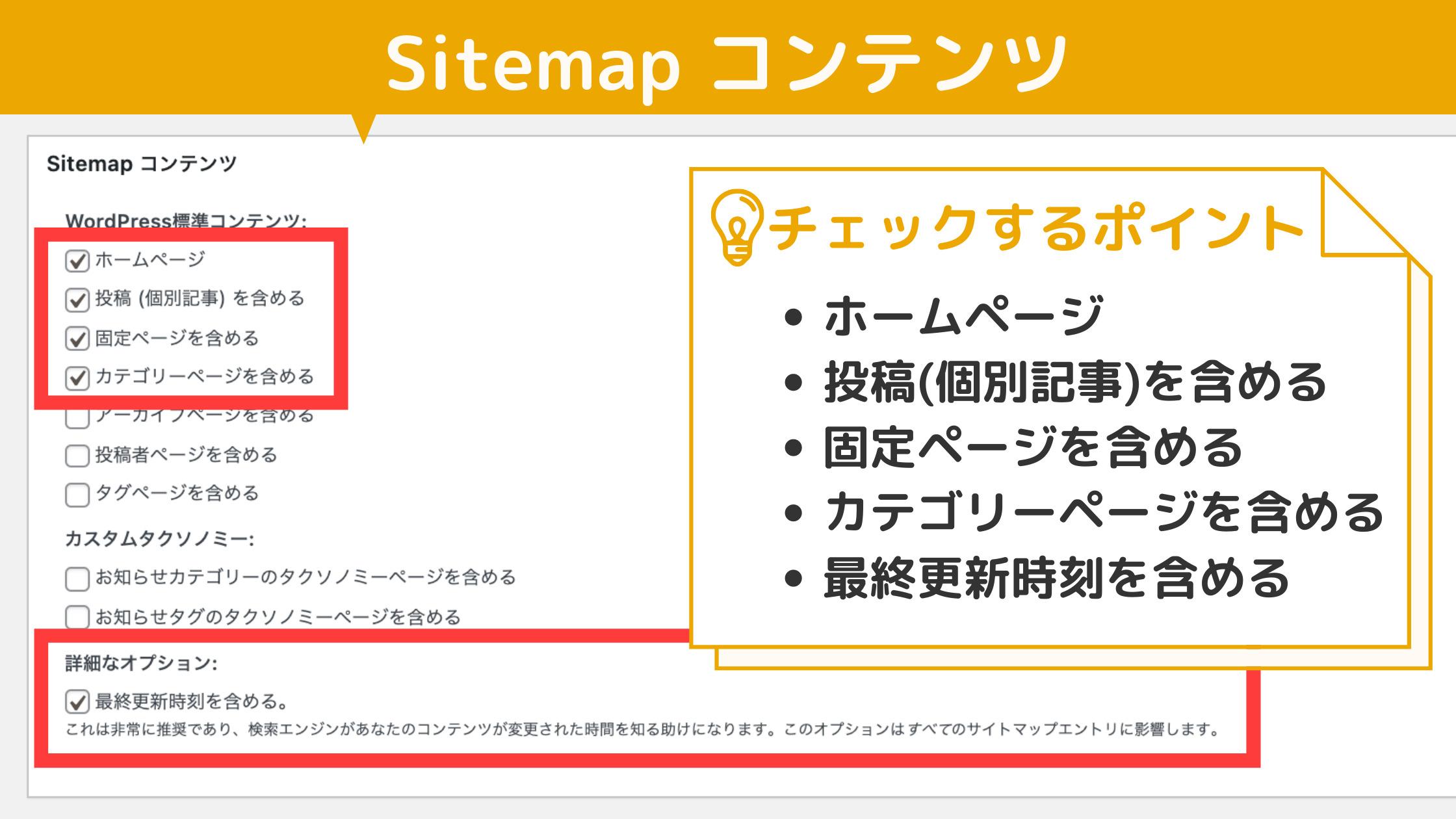 Sitemapコンテンツ