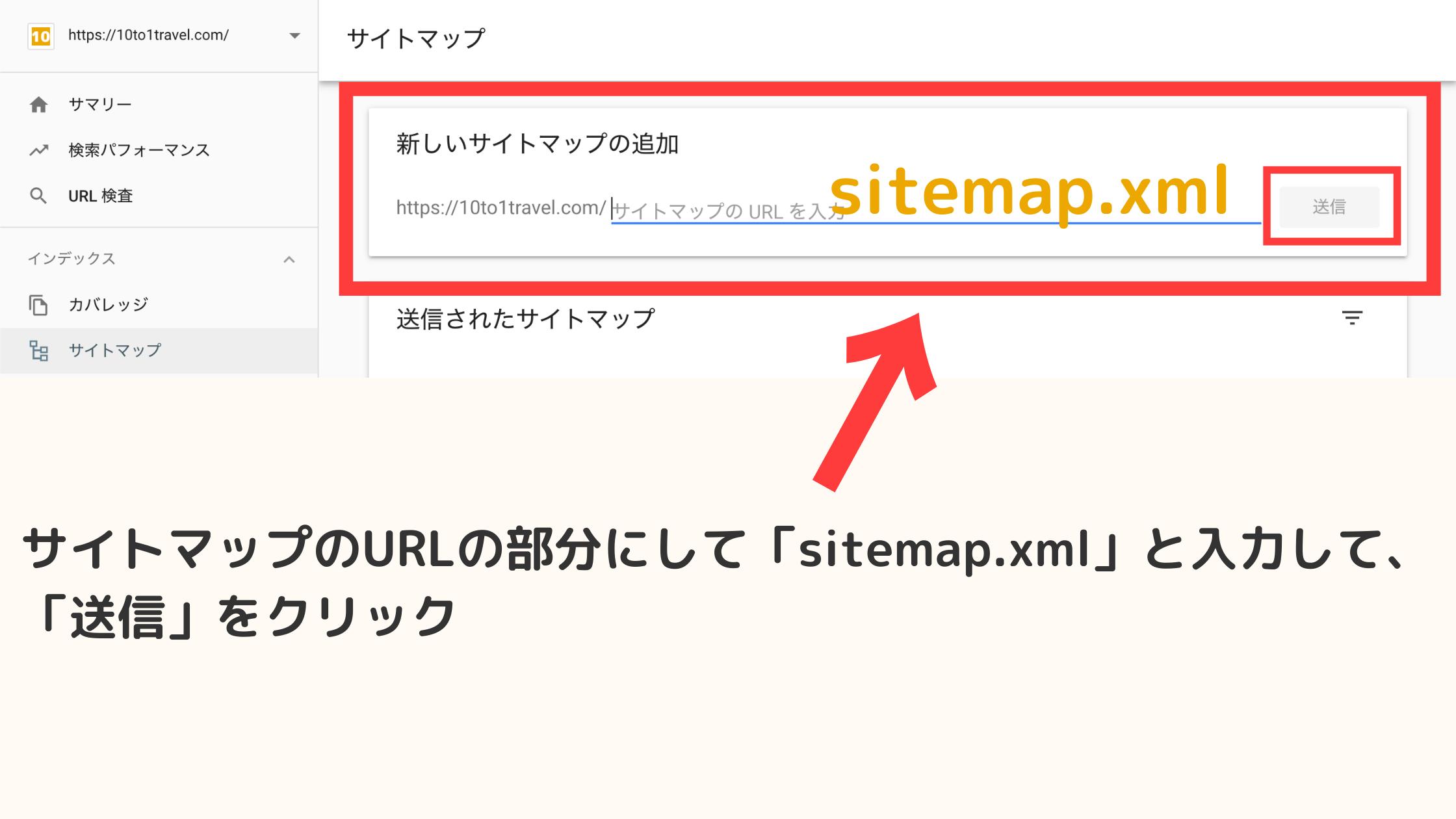 サイトマップを送信する