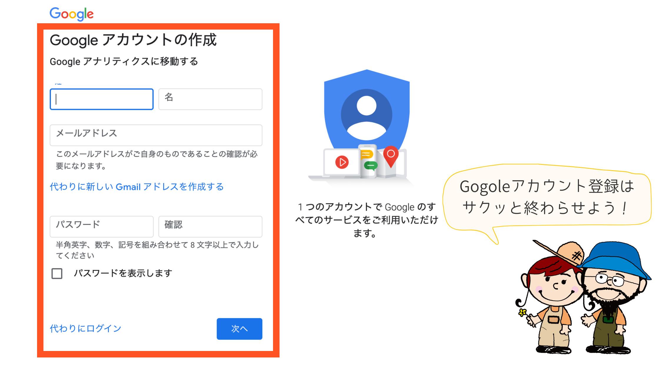 STEP1. Googleアカウントの登録