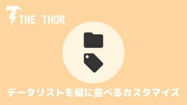 【THE THOR】データリスト(記事情報)を縦に並べるカスタマイズ