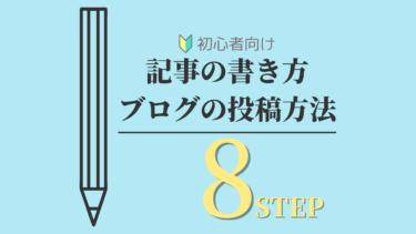 【初心者向け】WordPressブログ:記事の書き方・投稿方法8ステップ