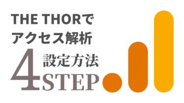 【初心者向け】THE THORでアナリティクスの設定方法4ステップ