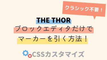 【THE THOR】ブロックエディタだけでマーカーを引く方法:CSSカスタマイズ