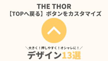 【THE THOR】コピペで作る【トップへ戻る】ボタン13選:CSSカスタマイズ