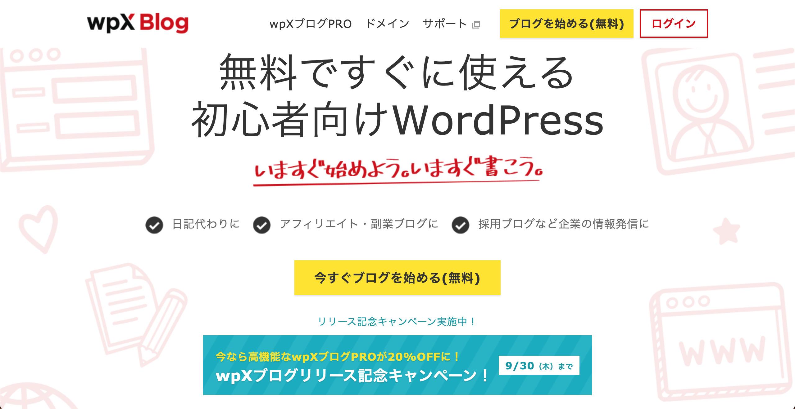 無料ブログ「wpX Blog」とは?