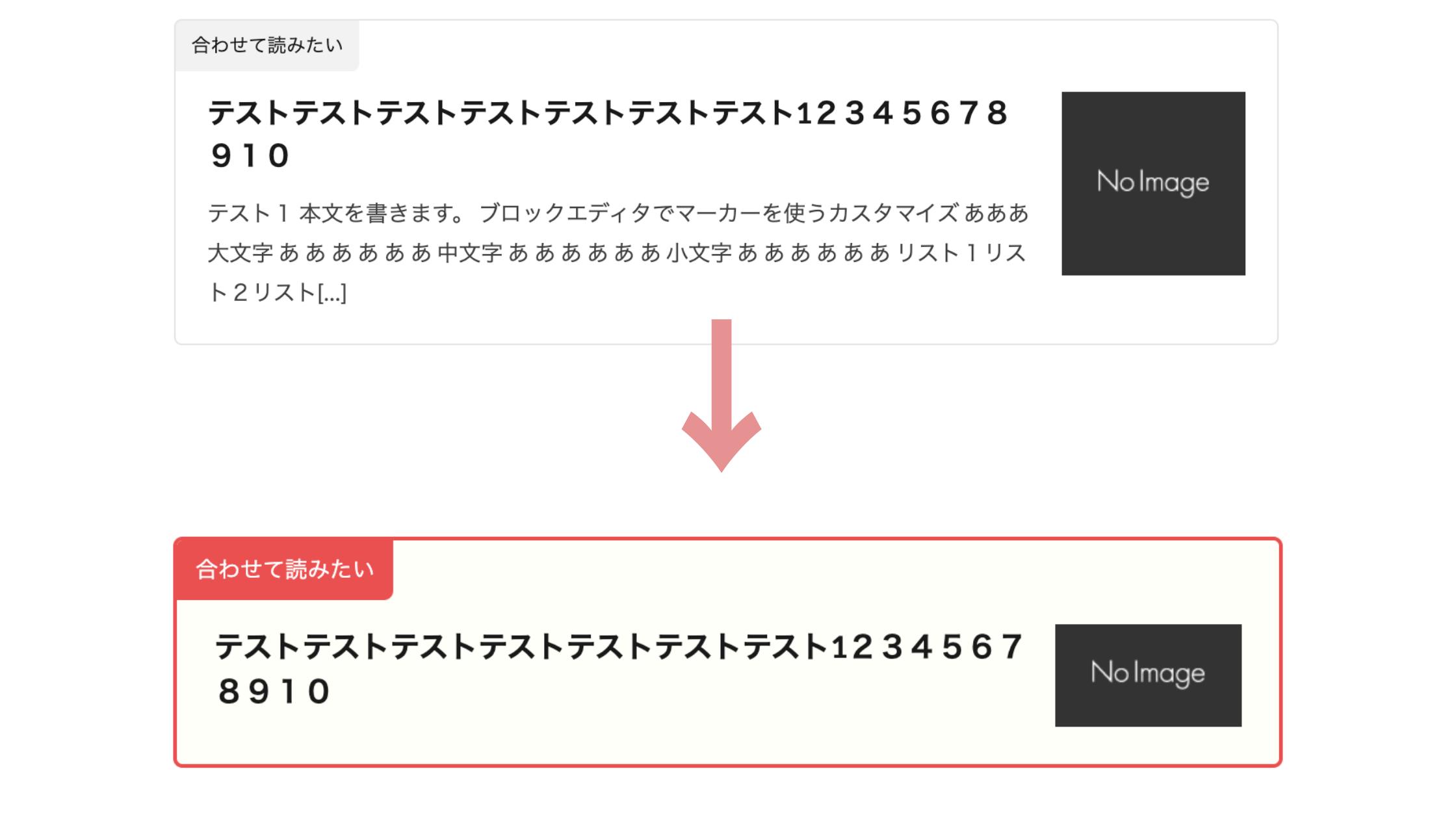 サイトカード・ブログカードのアイキャッチ画像サイズを変更する