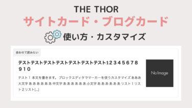【THE THOR】サイトカード・ブログカードの使い方【内部・外部リンク】
