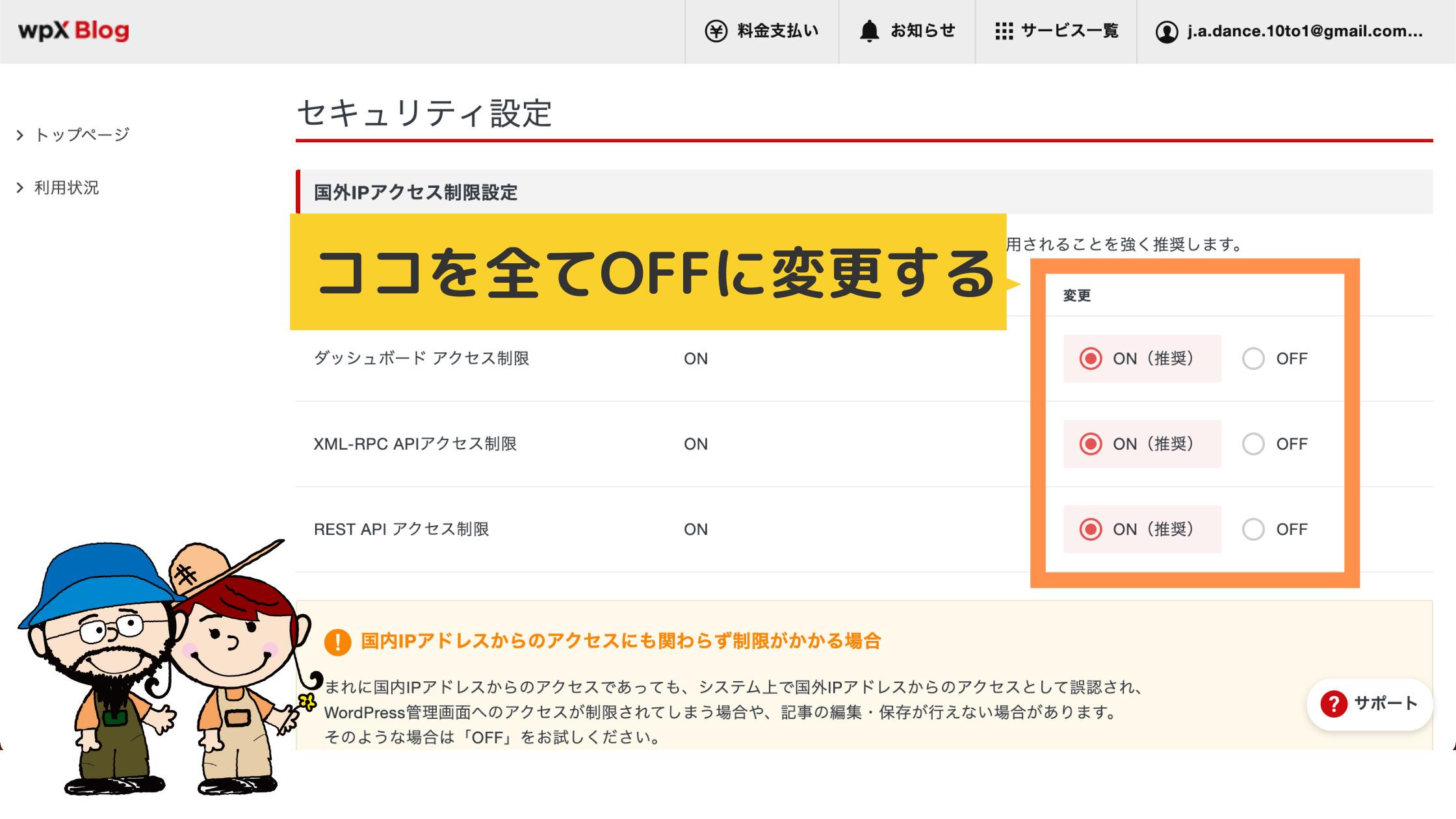 【注意!】wpX Blogの海外IPアクセス制限設定
